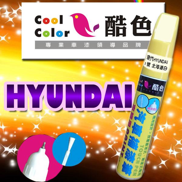 (特價品)現代HYUNDAI車色專用,酷色汽車補漆筆,各式車色均可訂製,車漆修補,專業色號調色