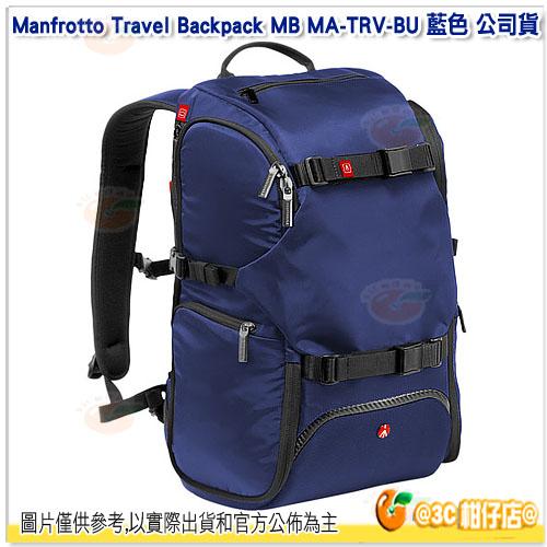 曼富圖 Manfrotto Travel Backpack MB MA-TRV-BU 藍 專業旅行後背包 公司貨 相機包 後背