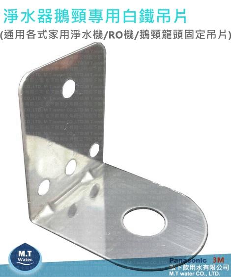 鵝頸專用白鐵吊片(通用各式家用淨水機,RO機 鵝頸龍頭固定吊片)