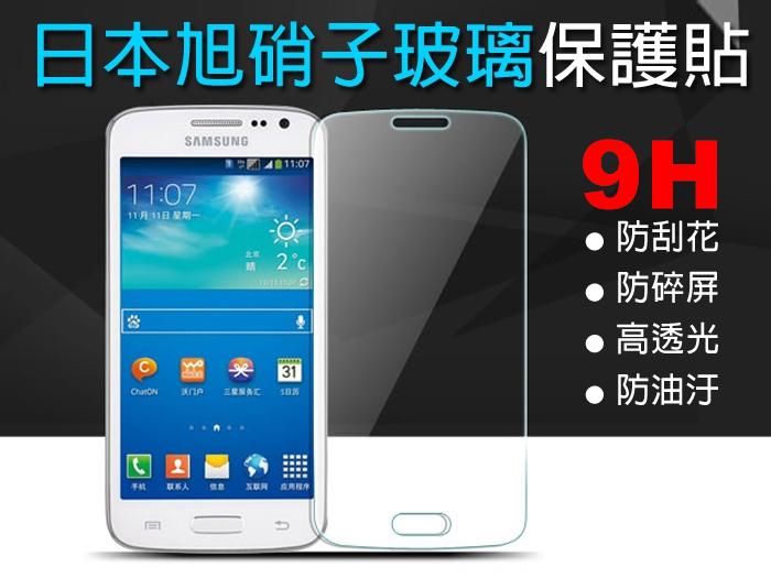 日本旭硝子玻璃 0.3mm 5.7吋 Note7 Samsung Galaxy N930F N9300 三星 手機營幕鋼化玻璃保護貼/高清晰度/耐刮/抗磨/觸控順暢度高/疏水疏油