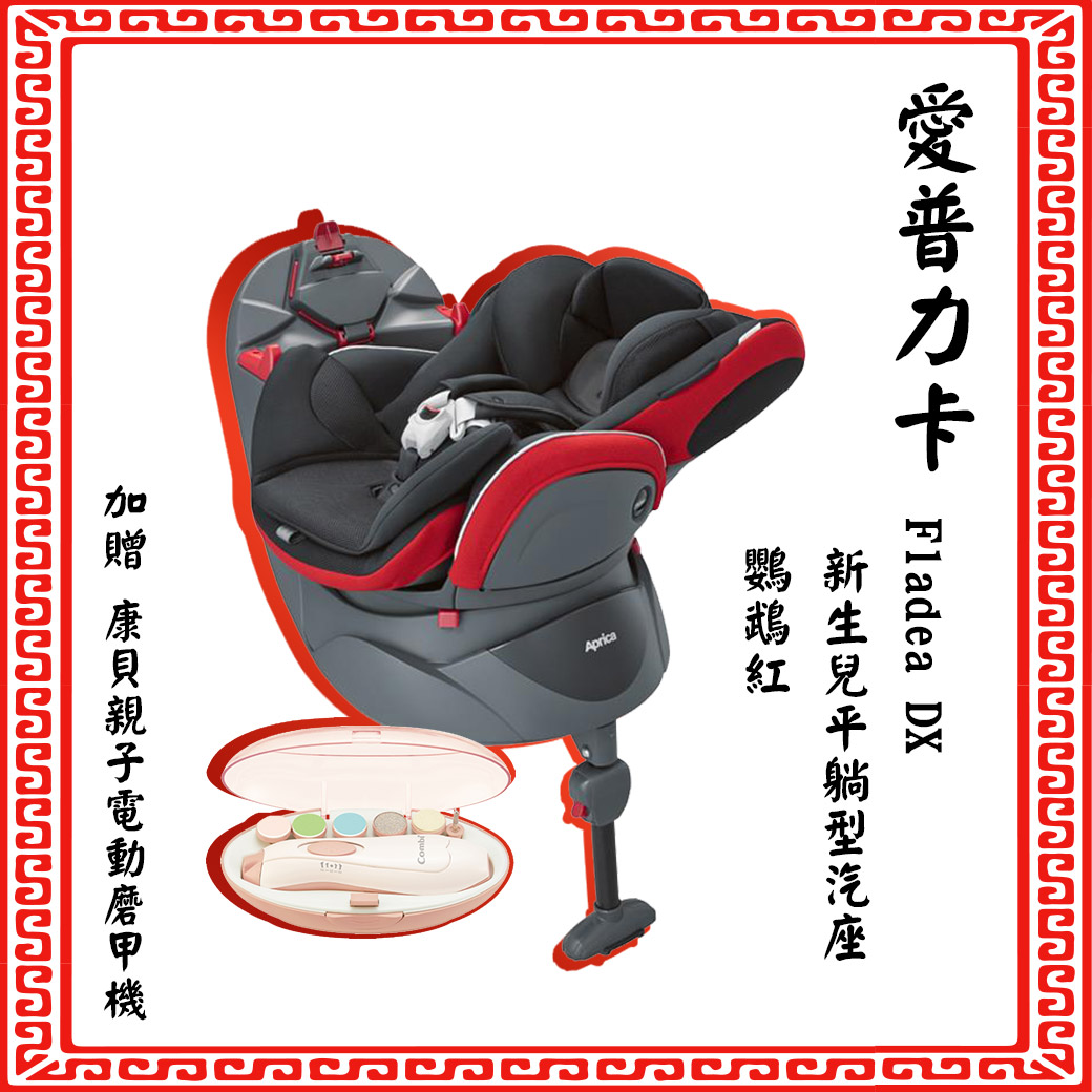 *新春特賣+獨家贈品* Aprica愛普力卡 - Fladea DX 729 平躺型臥床椅(汽座) -鸚鵡紅 樂天專屬加贈 - Combi親子電動磨甲機!