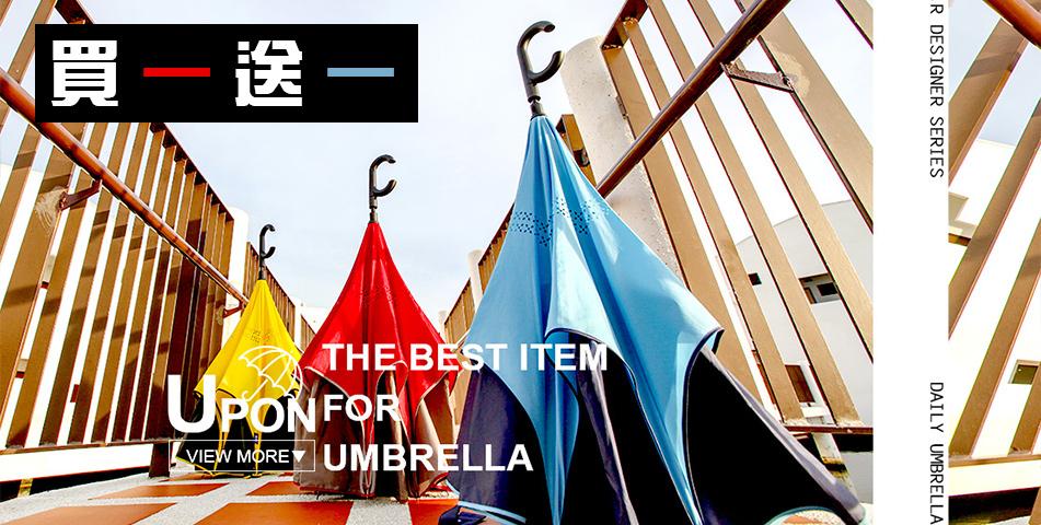 反向傘買一送一