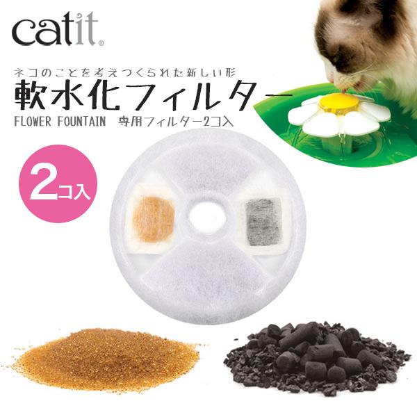 《日本GEX Catit》湧泉花朵飲水機專用SENSES2.0軟水濾水綿-1組2入