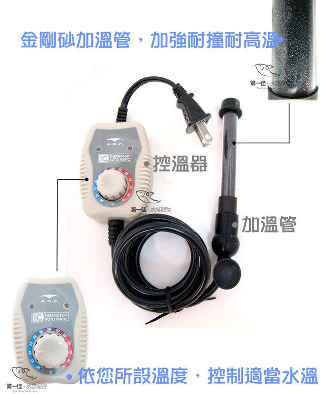 [第一佳 水族寵物] [小缸]台灣ADP-A.D.P極短超迷你控溫器/加溫棒 [25W(防爆型)] 免運 特賣