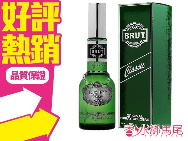 Brut The Essence Of men Cologne 酒瓶經典 古龍水 88ML?香水綁馬尾?
