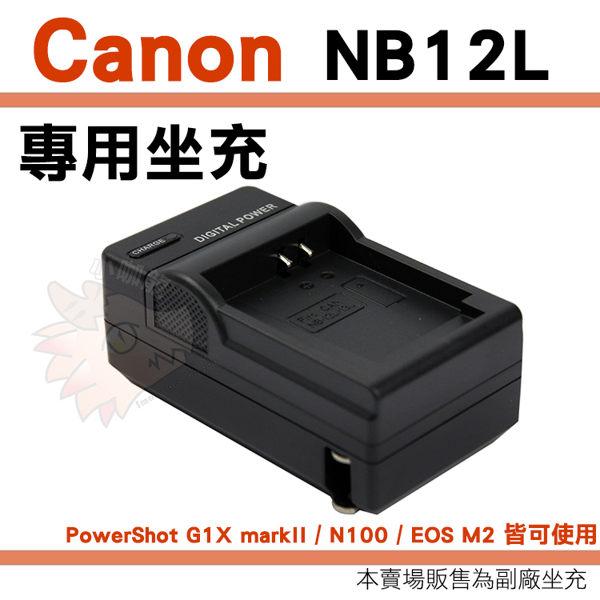 【小咖龍】 Canon NB12L NB-12L 副廠充電器 座充 坐充 充電器 PowerShot G1X mark II N100 EOS M2 可用