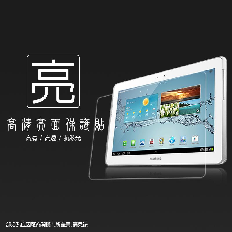 亮面螢幕保護貼 SAMSUNG Galaxy TAB2/TAB-2/P5100/P-5100 10.1吋 保護貼