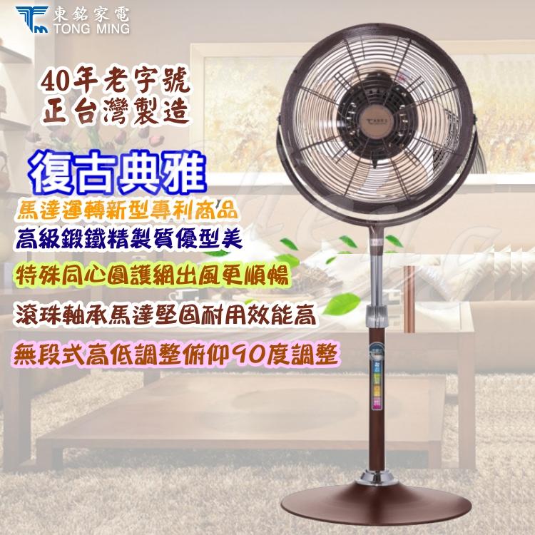 小玩子 東銘14吋360度內旋式循環扇 仰角可調 冷氣房 客廳 房間 TM-1477