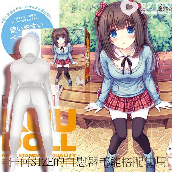 【伊莉婷】日本 EXE KUU-DOLL 騎乘座式 充氣娃娃 KUU可愛少女