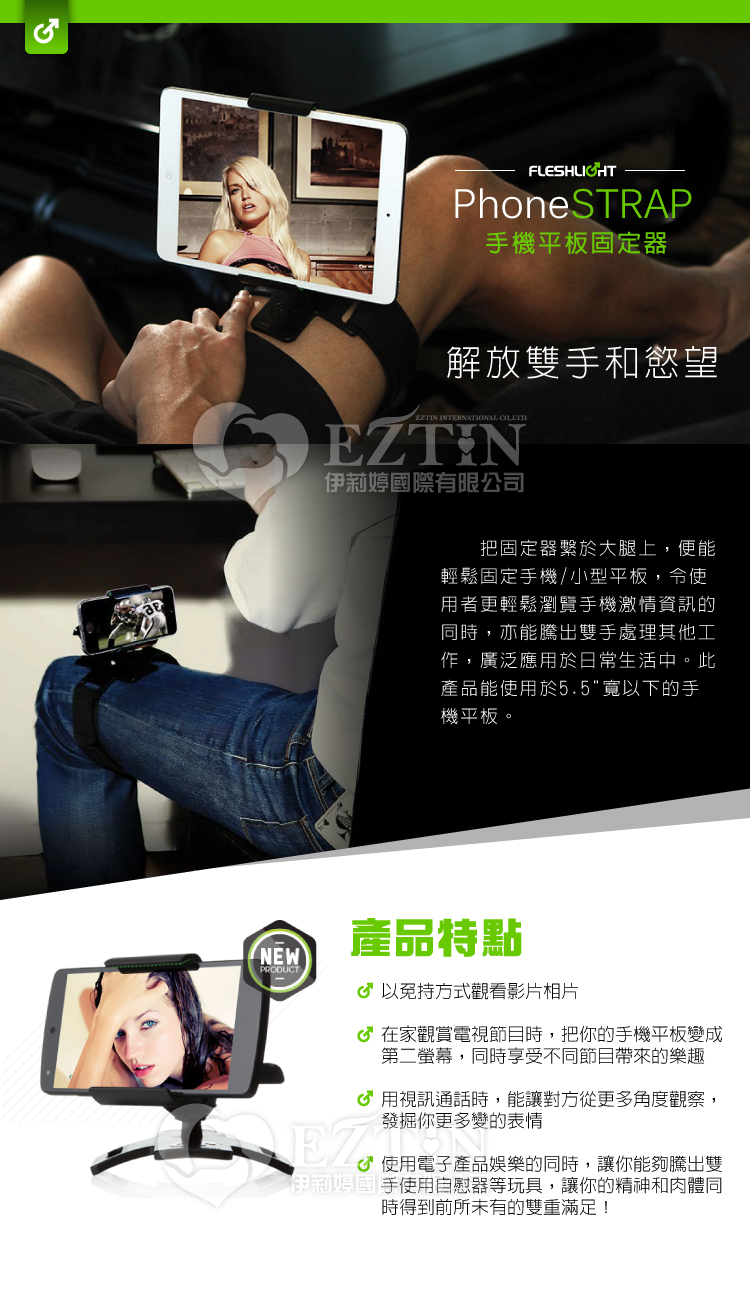 美國 Fleshlight Phonestrap Leg Mount 手機平板大腿固定器支架