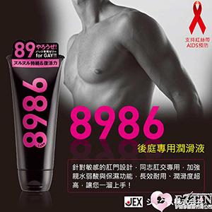 【伊莉婷】日本 JEX 8986 後庭專用潤滑液 GAY 同志推薦 110g DM-9071302