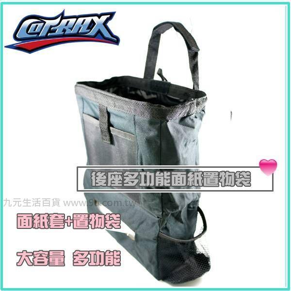 【九元生活百貨】Cotrax 多功能面紙盒 後座置物袋 車用收納袋