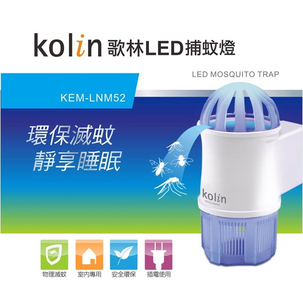 KEM-LNM52【歌林】LED捕蚊小夜燈 保固免運-隆美家電