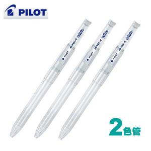 百樂PILOT 2色透明變芯筆筆管