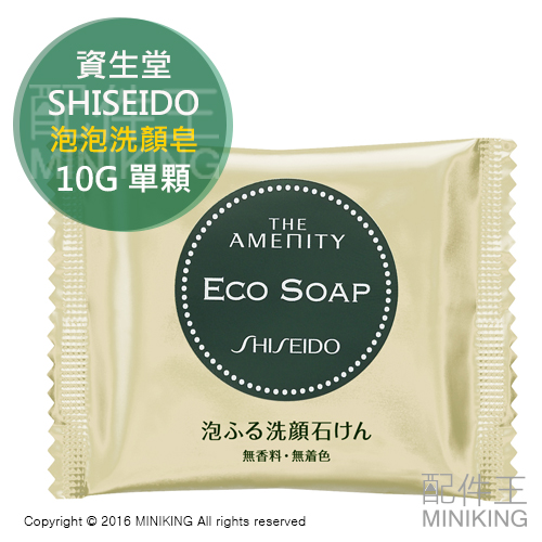 【配件王】現貨 日本 SHISEIDO 資生堂 10G 單顆 THE AMENITY ECO SOAP 泡泡洗顏皂 洗臉