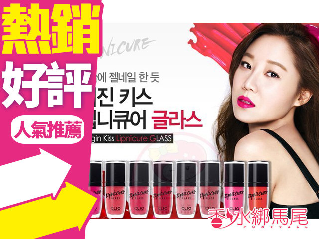 韓國 CLIO 熱艷沸點釉光染唇蜜 4.7G?香水綁馬尾?