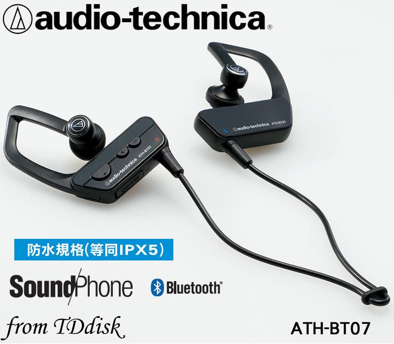 志達電子 ATH-BT07 audio-technica 日本鐵三角 藍芽/藍牙 無線立體聲耳機麥克風組(台灣鐵三角公司貨) 耳掛運動用 IPX5 可水洗!