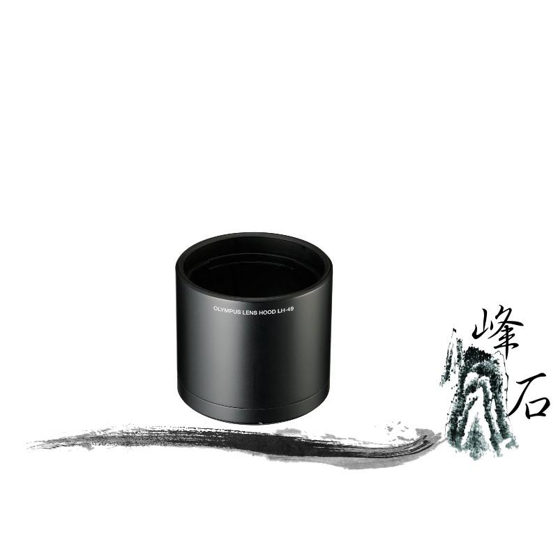 平輸公司貨 樂天限時優惠!奧林巴斯Olympus遮光罩LH-49遮光罩 適M.ZUIKO DIGITAL ED ED 60mm F2.8 Macro