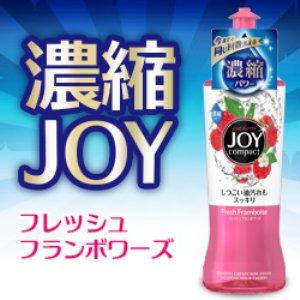 P&G JOY超濃縮洗碗精190ml(覆盆子粉)