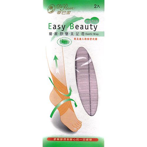 [漫朵拉情趣用品]蒂巴蕾健康對策easy beauty 魔麗舒壓美足帶 (2入) DM-91837