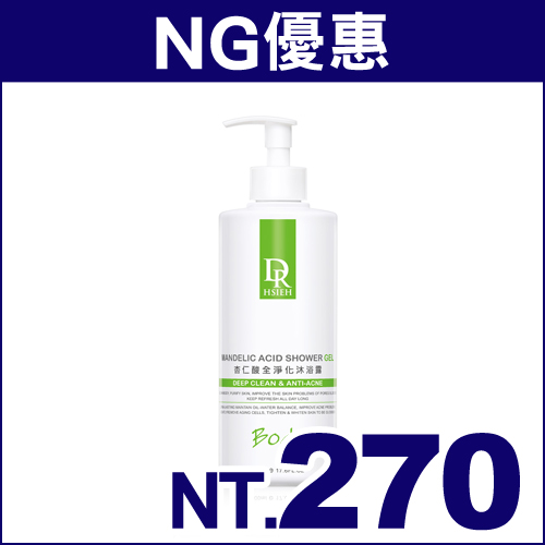【NG】Dr.Hsieh 杏仁酸全淨化沐浴露500ml