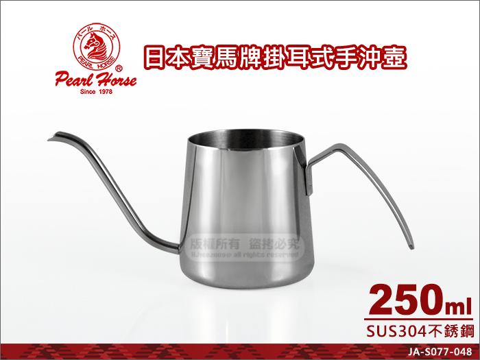 快樂屋?日本寶馬牌掛耳式手沖壺 250ml (cc) JA-S-077-048 304不鏽鋼 咖啡細口壺/鐵板燒油壺