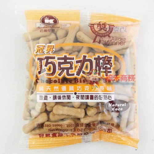 【0216零食會社】冠昇 巧克力棒50g