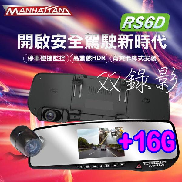 曼哈頓 MANHATTAN RS6D HDR雙鏡頭後視鏡行車記錄器(含16G)