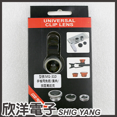 ※ 欣洋電子 ※ 手機用鏡頭組 (MG-310) / 廣角、魚眼、超微距 IPHONE/HTC/三星/小米/SONY/OPPO