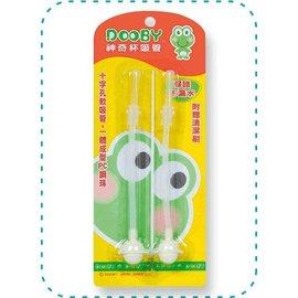 Baby Joy World-DOOBY大眼蛙卡通神奇喝水杯專用吸管 補充吸管 250cc (2入)