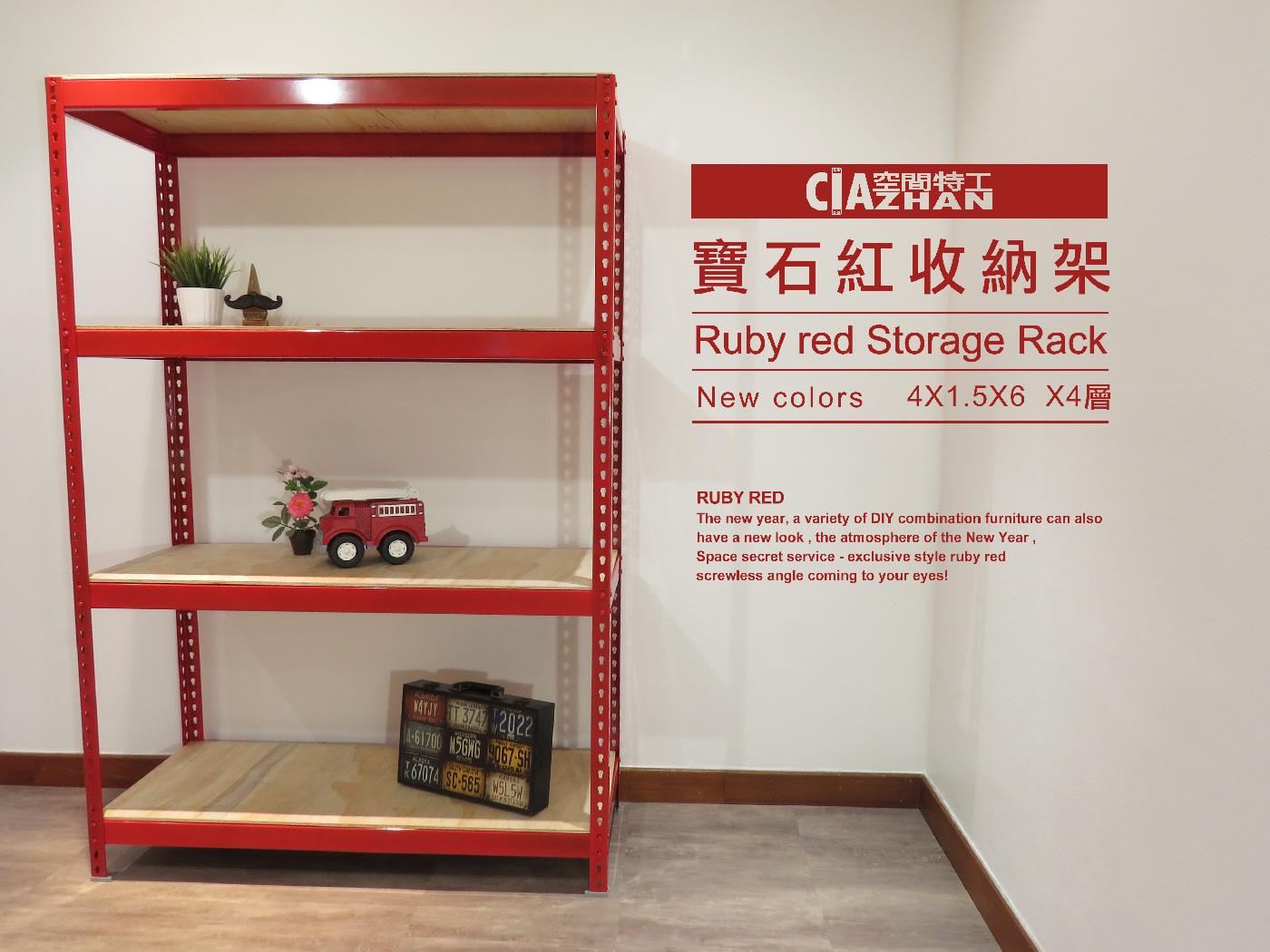收納架?空間特工?書架 衣櫃 鐵架 檔案架 (長4尺x深1.5尺x4層,高6尺)書櫃 寶石紅角鋼