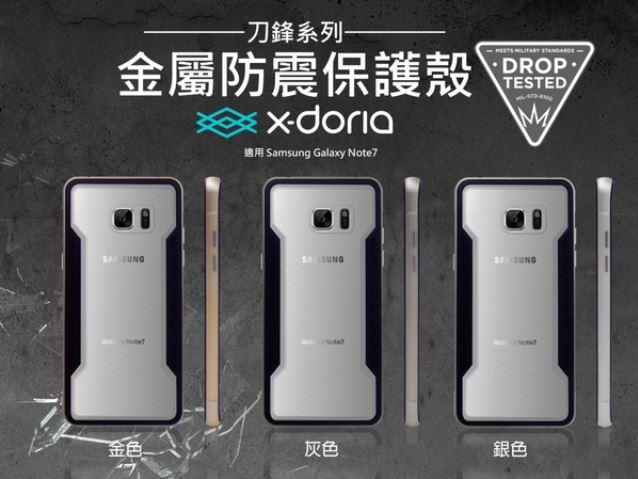 X-doria Defense Shield 刀鋒系列 金屬保護殼 Galaxy Note 7 N930F N9300 快拆 無卡無扣 手機框 保護框 軟膠內托 防摔減震 手機殼 保護殼