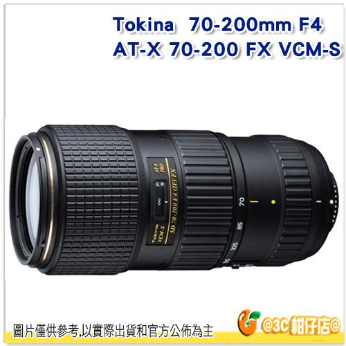 送拭鏡紙 Tokina AT-X 70-200 FX VCM-S 70-200mm F4 立福公司貨 望遠變焦鏡頭 2年保 for NIKON