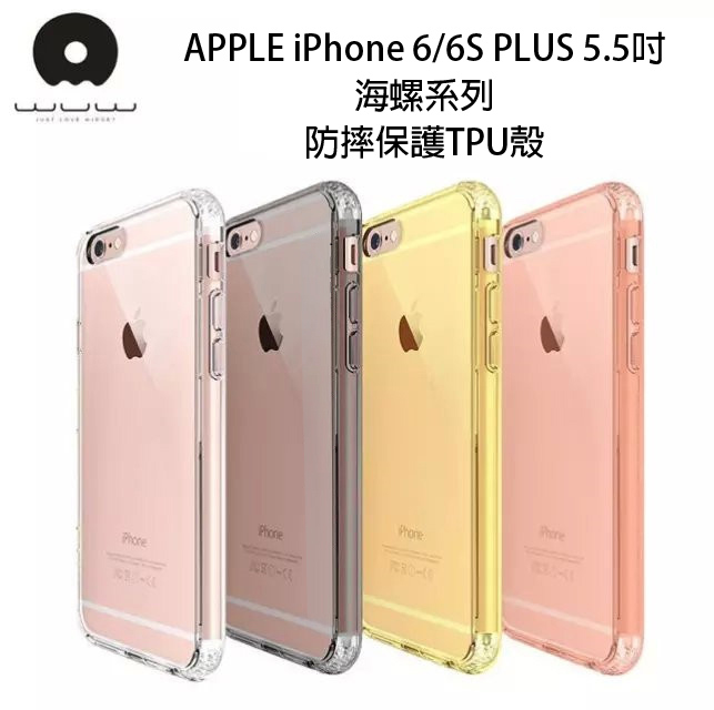 【PC-BOX】APPLE iPhone 6 PLUS / ? iPhone 6S Plus / iPhone 6 /?iPhone 6S 海螺系列 防摔保護TPU殼