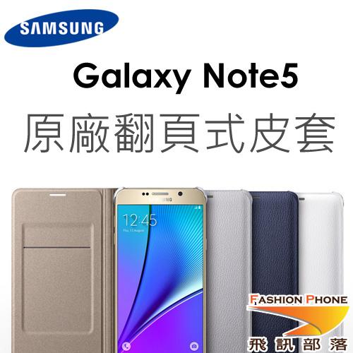 Samsung Galaxy Note 5 (N9208) 原廠翻頁式皮套 (公司貨)