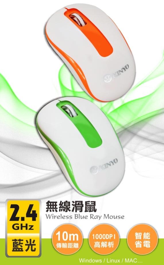 ?含發票?【KINYO-2.4GHz藍光無線滑鼠】?桌上型電腦/筆記型電腦/鍵盤/滑鼠/USB/隨插即用/無線鍵盤?