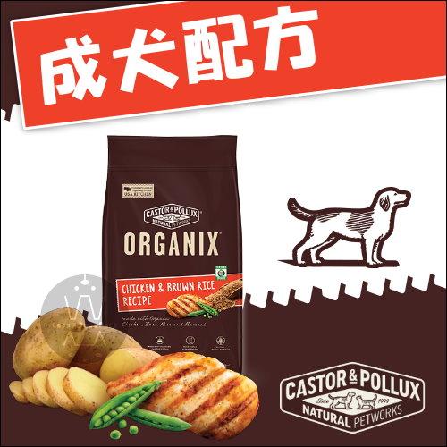 +貓狗樂園+ 美國ORGANIX歐奇斯【有機飼料。成犬配方。5.25磅】970元