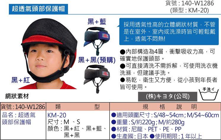 安全帽 頭部保護帽:超透氣、可洗衣機洗滌!易乾、衛生、方便,大人小孩都可用!