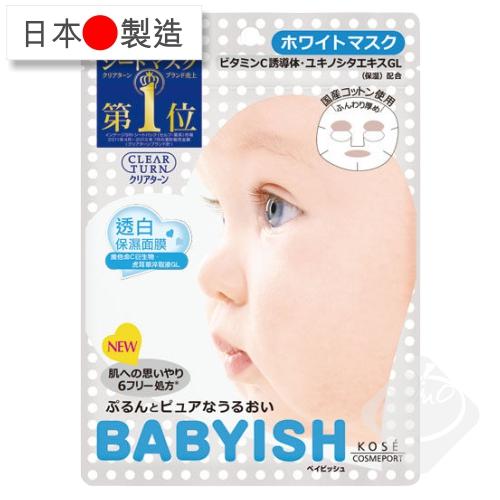 日本Kose 高絲 BABYISH 嬰兒肌維他命C透白面膜(7回份)/水嫩透亮/潤澤保濕/嬰兒面膜/維他命C╭。☆║.Omo Omo go物趣.║☆。╮