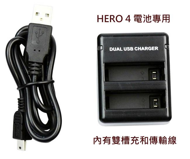 GOPRO Hero4 雙槽充電器AHDBT-401電池專用 相容原廠電池 【BGPB5B】