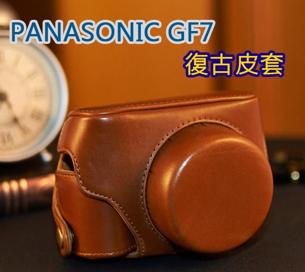 PANASONIC GF7 2件式 皮套 相機包 保護套 附背帶