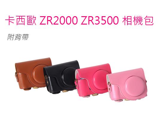卡西歐 CASIO ZR2000 ZR3500 2件式 皮套 相機包 保護套 附背帶