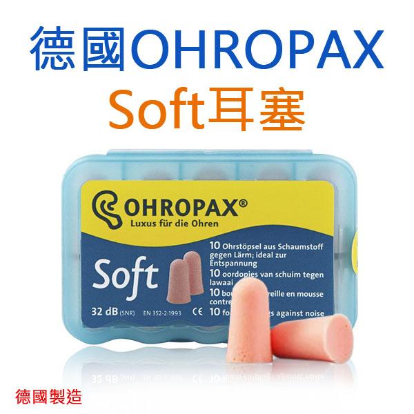 德國原裝進口 Ohropax Soft 隔音消音抗噪舒適耳塞 CE歐盟認證