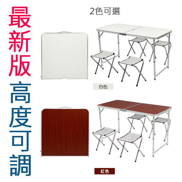 樂達數位 鋁合金摺疊桌 鋁合金折疊戶外桌椅組 露營桌椅 摺疊桌鋁合金折疊桌椅