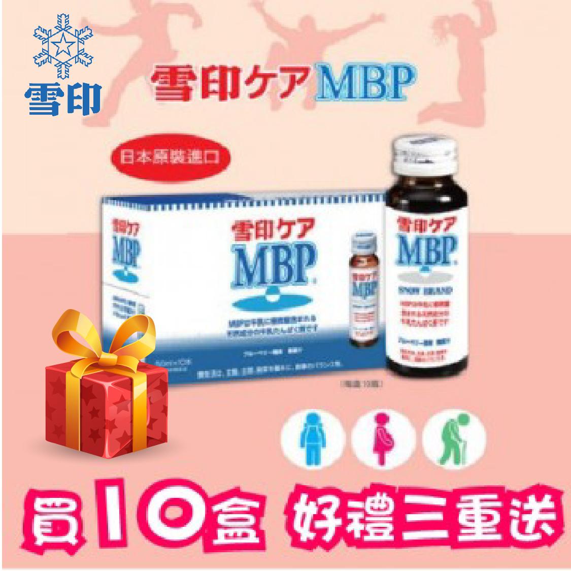 【中秋好禮3重送】日本【雪印】MBP精華液 50m (10+1盒)(日本原裝進口)