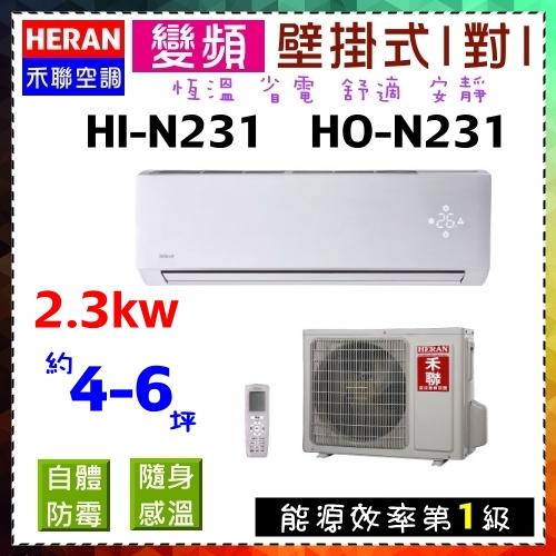 2016全新升級【禾聯冷氣】2.3KW 4~6坪旗艦型變頻一對一壁掛式冷專型《HI-N231/HO-N231》全機三年保固