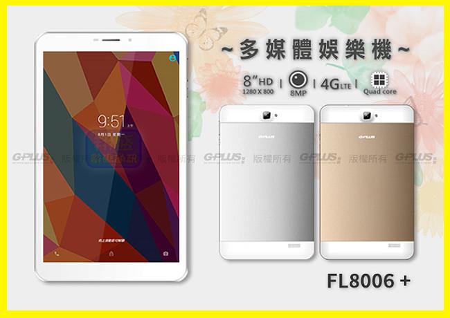 【翔盛】8吋 GPLUS FL8006+ Plus 4G LTE 16G ROM+2G RAM 雙卡雙待 800萬