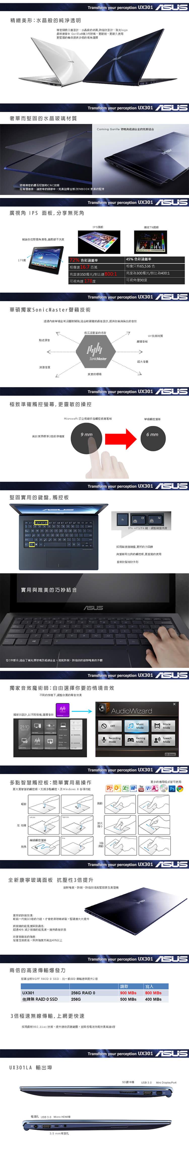 華碩ASUS UX301LA-0051A4558U/ I7/鏡面/輕薄/觸控13.3吋玩線上遊戲