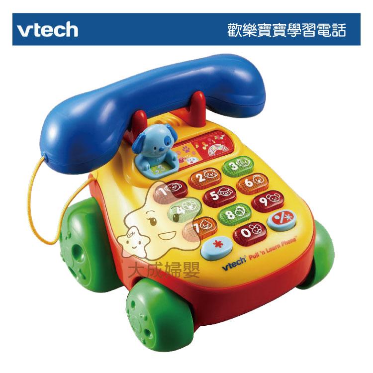 【大成婦嬰】美國 Vtech baby 歡樂寶寶學習電話 (68403) 訓練寶寶的手眼協調配 公司貨