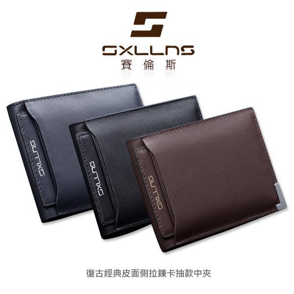 【愛瘋潮】SXLLNS 賽倫斯 SX-QC805-2-2 復古經典皮面側拉鍊卡抽款中夾